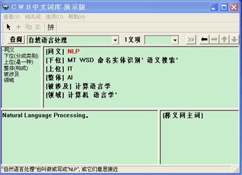 cwb中文词库