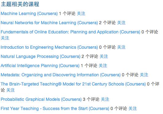 课程图谱机器学习公开课