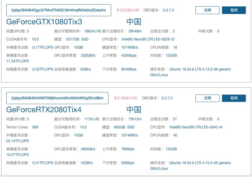 GPU服务器列表